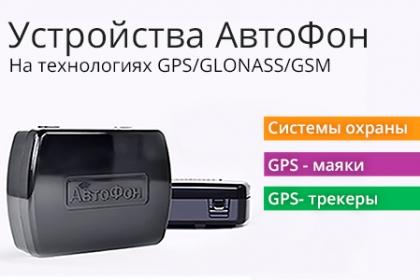 GPS-маяки и GPS-трекеры АвтоФон