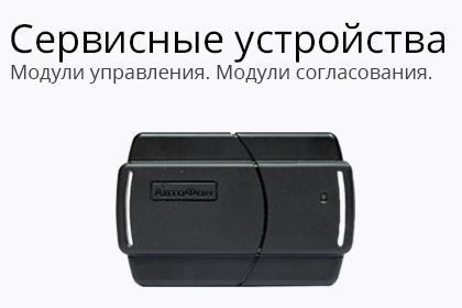 Сервисные устройства АвтоФон
